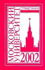 Справочник для поступающих в Московский университет в 2002 г