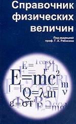 Справочник физических величин