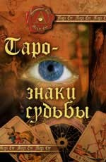 Таро: золотые знаки судьбы