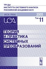 Теория и практика системных преобразований. Труды Института системного анализа Российской академии наук (ИСА РАН)