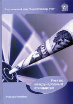 Учет по международным стандартам (МСФО). 4-е изд., пер. и доп. Под ред. Горбатова Л.В