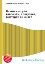 Books.Ru - Книги Не гомосексуал извращён, а ситуация, в которой он