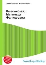 Обложка книги Кшесинская, Матильда Феликсовна
