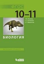 Биология. Базовый уровень: учебник для 10-11 классов