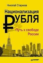 Национализация рубля — путь к свободе России (мяг. Обл)