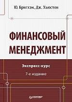Финансовый менеджмент. Экспресс-курс. 7-е изд