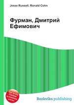 ДМИТРИЙ ЕФИМОВИЧ ФУРМАН КНИГИ СКАЧАТЬ БЕСПЛАТНО