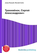 Трахимёнок, Сергей Александрович