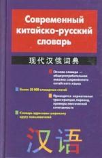 Современный китайско-русский словарь