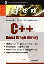 C++ Boost Graph Library. Библиотека программиста