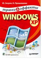 Windows XP. Трюки и эффекты (+CD)