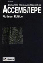 Искусство программирования на Ассемблере: лекции и упражнения (+CD)