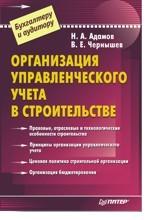 Организация управленческого учета в строительстве