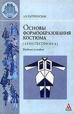 Основы формообразования костюма. Архитектоника