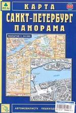 Санкт-Петербург. Панорама. Масштаб 1: 34 000