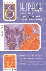Тетрадь для оценки качества знаний по русскому языку, 6 класс
