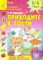 Приходите в гости. Посуда, фрукты, овощи, ягоды, цветы