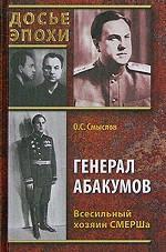 Генерал Абакумов. Всесильный хозяин СМЕРШа