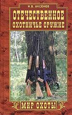 Отечественное охотничье оружие
