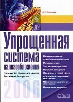 Упрощенная система налогообложения в 2006 году