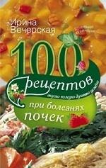 100 рецептов при болезнях почек