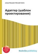 Kniga Adapter Shablon Proektirovaniya Russell Cohn 978 5 5098