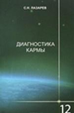 В. Г. Дмитриева. Диагностика кармы-2 Ч2 (2-е изд.) Чистая карма
