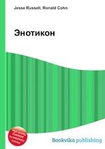 Обложка книги Энотикон