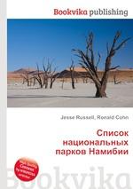 Обложка книги Список национальных парков Намибии