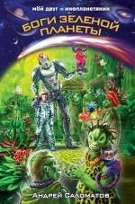 Боги Зеленой планеты