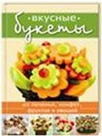Вкусные букеты из печенья, конфет, фруктов и овощ