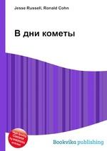 Обложка книги В дни кометы