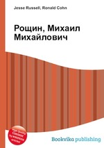 Обложка книги Рощин, Михаил Михайлович