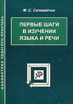 Первые шаги в изучении языка и речи
