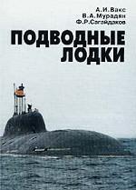 Подводные лодки. Прошлое, настоящее, будущее