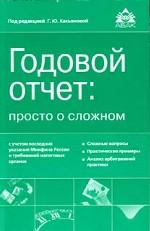 Годовой отчет за 2005 год. Просто о сложном с учетом последних указаний Минфина России и требований налоговых органов