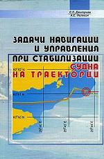 Задачи навигации и управления при стабилизации судна на траектории