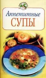 Аппетитные супы