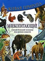 Млекопитающие. Самый близкий человеку вид живых существ