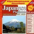 1С:Образовательная коллекция. Japanese Platinum DeLuxe