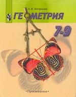 Геометрия.  Учебник, 7-9 класс
