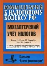 Бухгалтерский учет налогов в 2009 г. Комментарий к Налоговому кодексу РФ: Главы 21, 23, 24, 25, 28