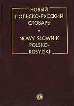 Новый польско-русский словарь. Около 36 000 слов