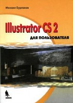 Скачать Illustrator CS2 для пользователя бесплатно М.В. Бурлаков