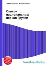 Обложка книги Список национальных парков Грузии