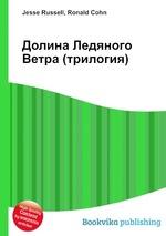 Обложка книги Долина Ледяного Ветра (трилогия)