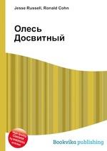 Олесь Досвитный