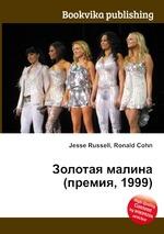 Золотая малина (премия, 1999)