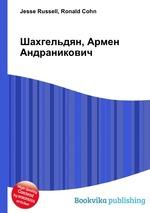 Шахгельдян, Армен Андраникович