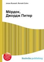 Мёрдок, Джордж Питер